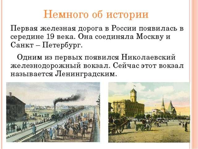Немного об истории Первая железная дорога в России появилась в середине 19 ве...
