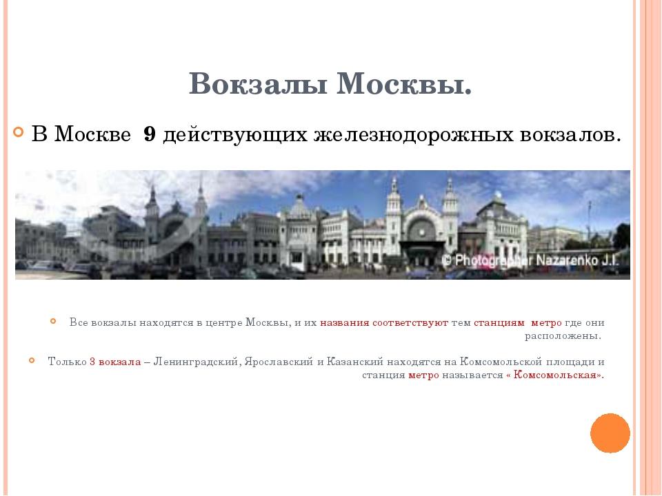 Вокзалы Москвы. В Москве 9 действующих железнодорожных вокзалов. Все вокзалы...