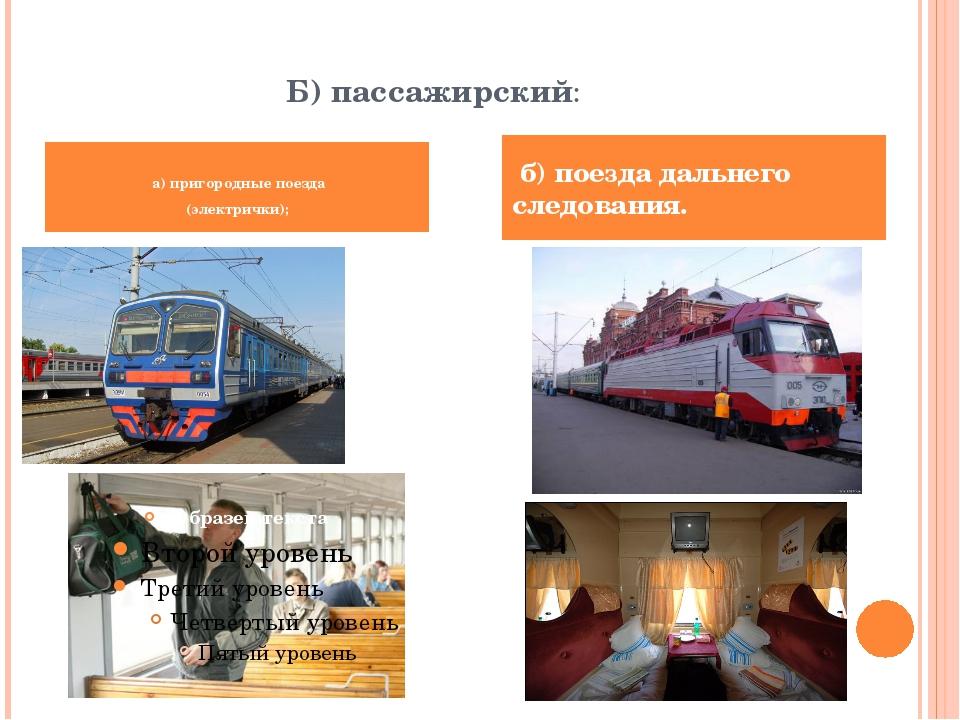 Б) пассажирский: а) пригородные поезда (электрички); б) поезда дальнего след...