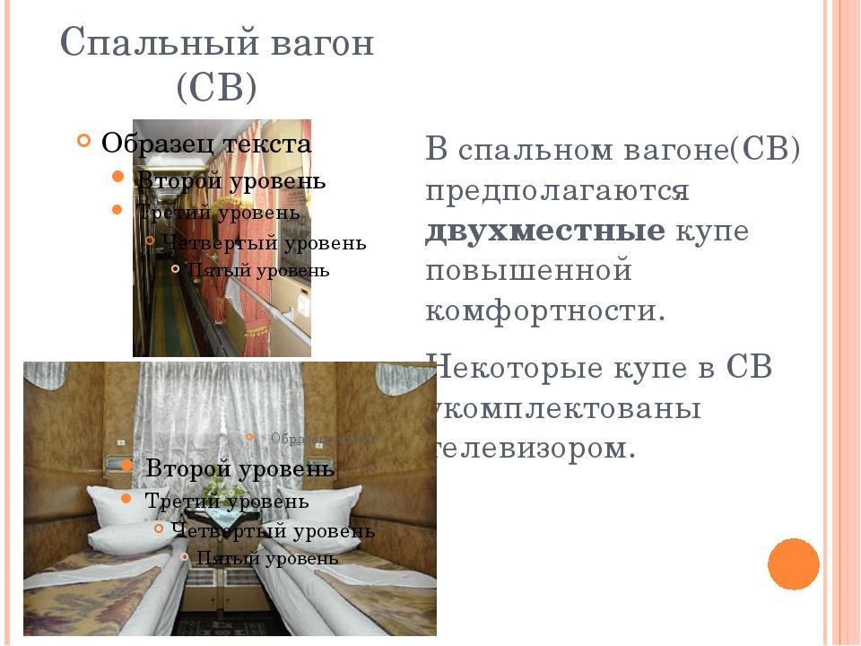 Спальный вагон (СВ) В спальном вагоне(СВ) предполагаются двухместные купе пов...
