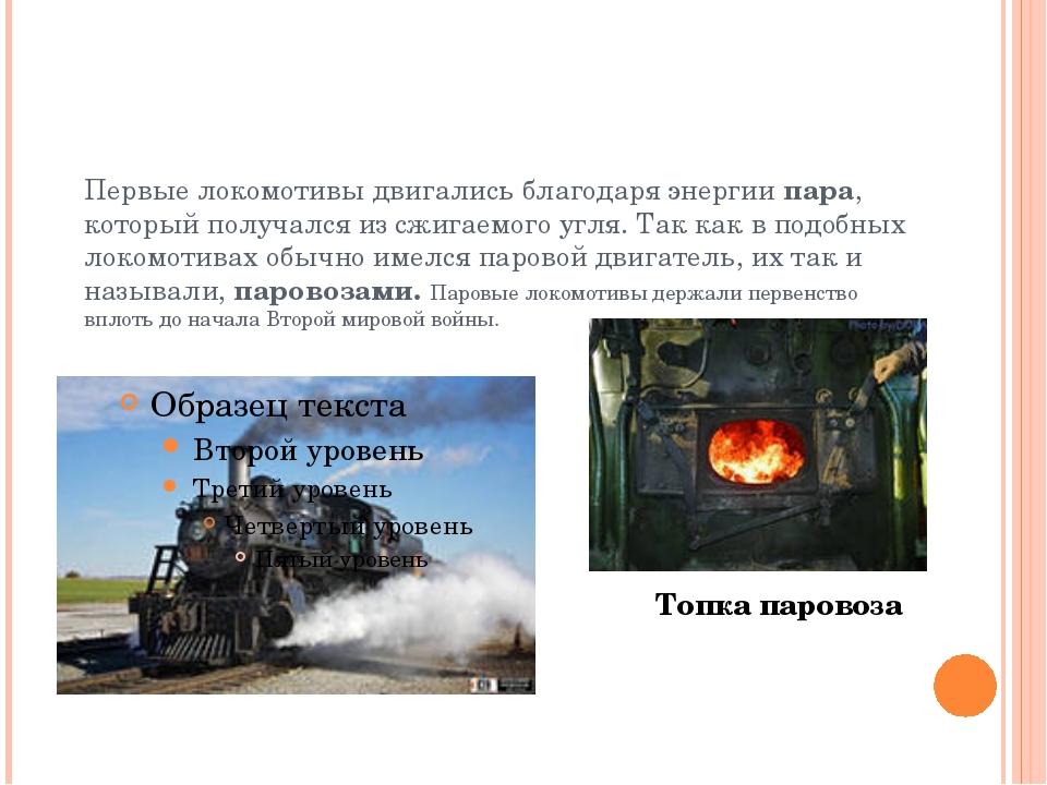 Первые локомотивы двигались благодаря энергии пара, который получался из сжиг...