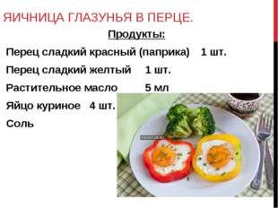 ЯИЧНИЦА ГЛАЗУНЬЯ В ПЕРЦЕ. Продукты: Перец сладкий красный (паприка)1 шт. Пер