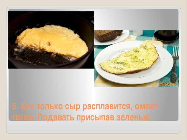 5. Как только сыр расплавится, омлет готов. Подавать присыпав зеленью.