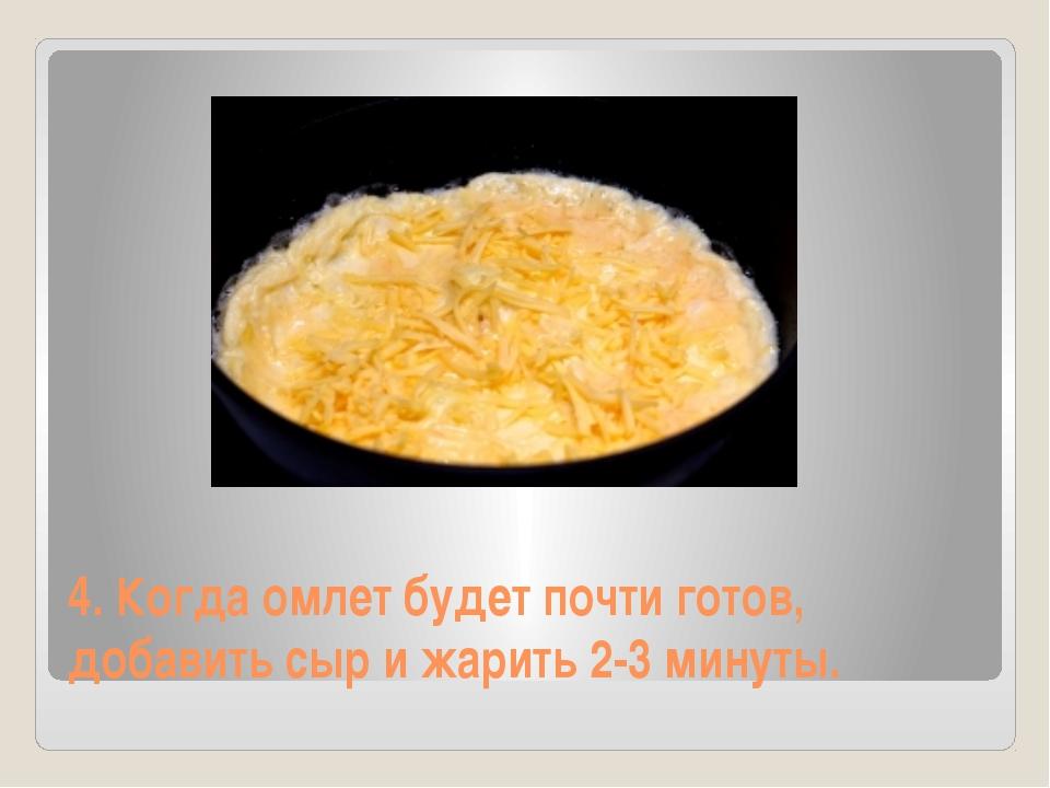 4. Когда омлет будет почти готов, добавить сыр и жарить 2-3 минуты.
