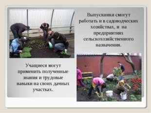 Выпускники смогут работать и в садоводческих хозяйствах, и на предприятиях се