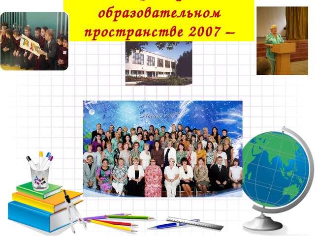 Лицей №1 в образовательном пространстве 2007 – 2014гг.