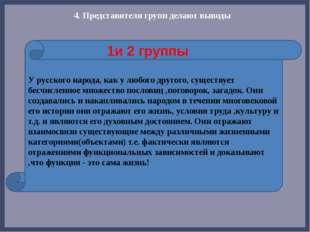 4. Представители групп делают выводы У русского народа, как у любого другого,