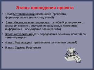 Этапы проведения проекта 1этап:Мотивационный (постановка проблемы, формулиро