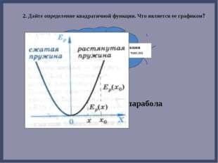 2. Дайте определение квадратичной функции. Что является ее графиком Графиком