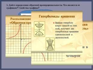3. Дайте определение обратной пропорциональности. Что является ее графиком С