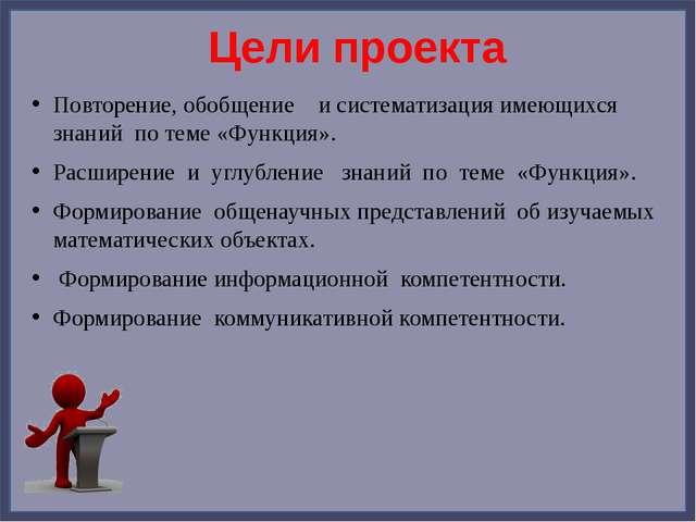 Цели проекта Повторение, обобщение и систематизация имеющихся знаний по теме...