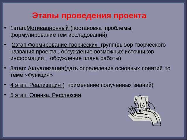 Этапы проведения проекта 1этап:Мотивационный (постановка проблемы, формулиро...
