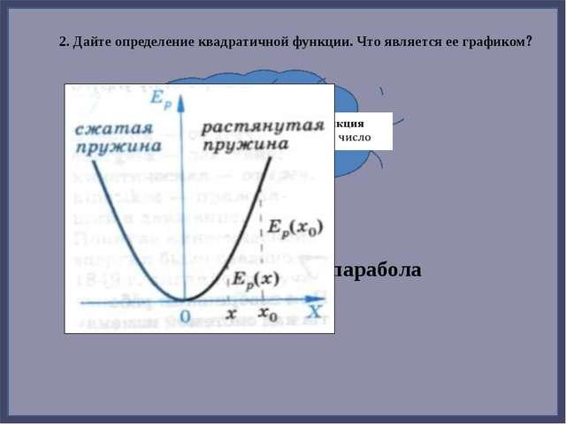 2. Дайте определение квадратичной функции. Что является ее графиком Графиком...
