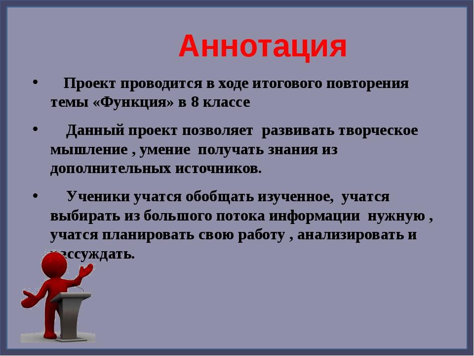 Аннотация Проект проводится в ходе итогового повторения темы «Функция» в 8 к...