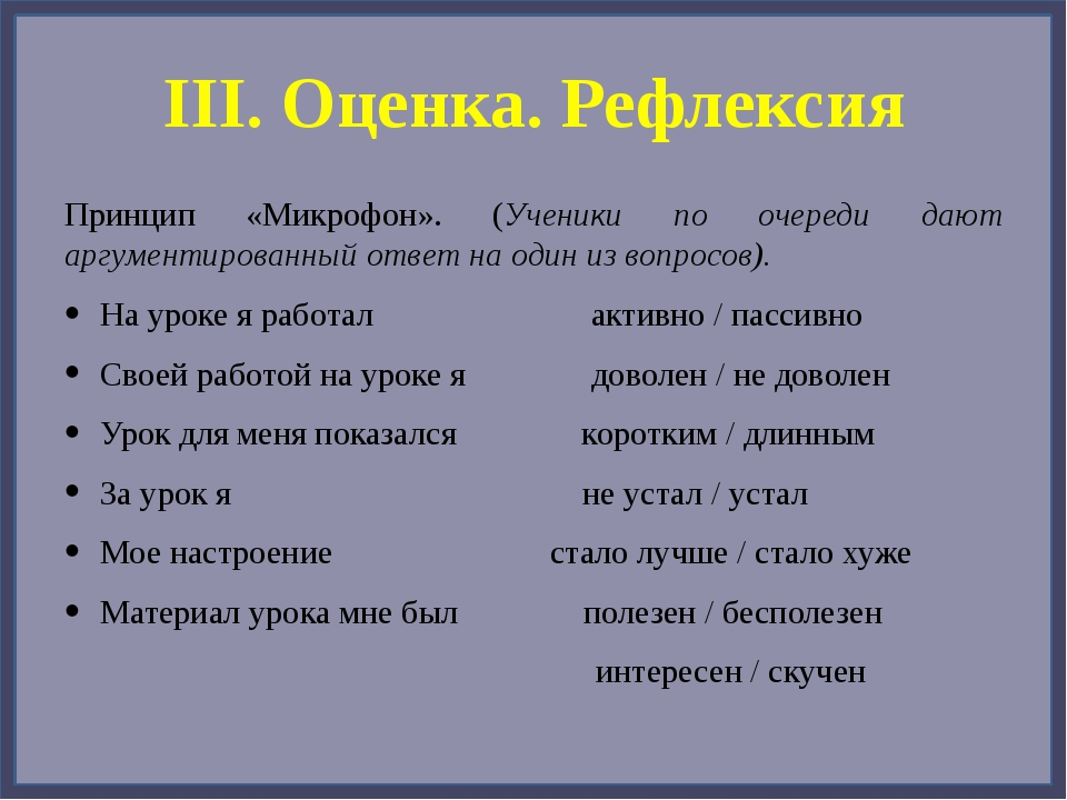 III. Оценка. Рефлексия Принцип «Микрофон». (Ученики по очереди дают аргументи...