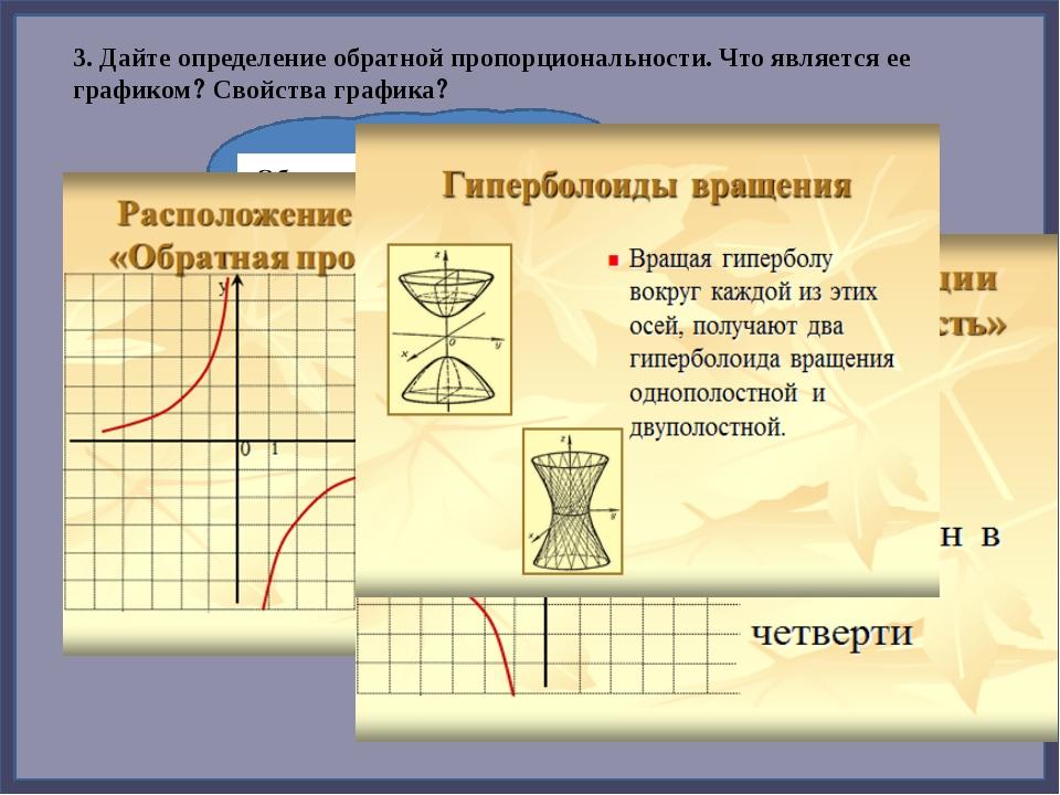 3. Дайте определение обратной пропорциональности. Что является ее графиком С...