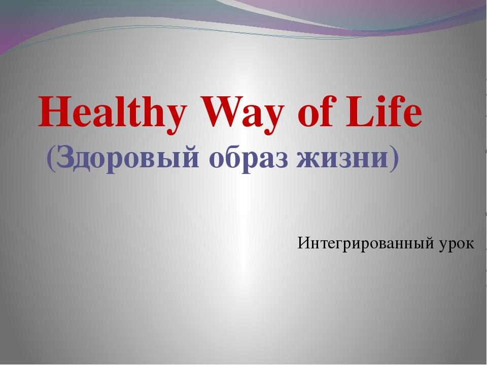 Интегрированный урок Healthy Way of Life (Здоровый образ жизни)