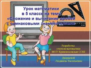 Разработка учителя математики МОУ Кривоносовская СОШ Дворцевой Людмилы Василь