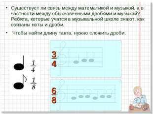 Существует ли связь между математикой и музыкой, а в частности между обыкнове