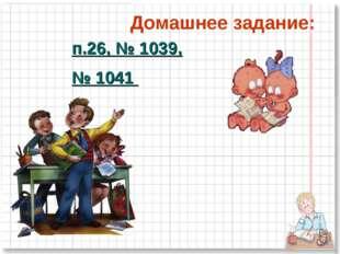 Домашнее задание: п.26, № 1039, № 1041