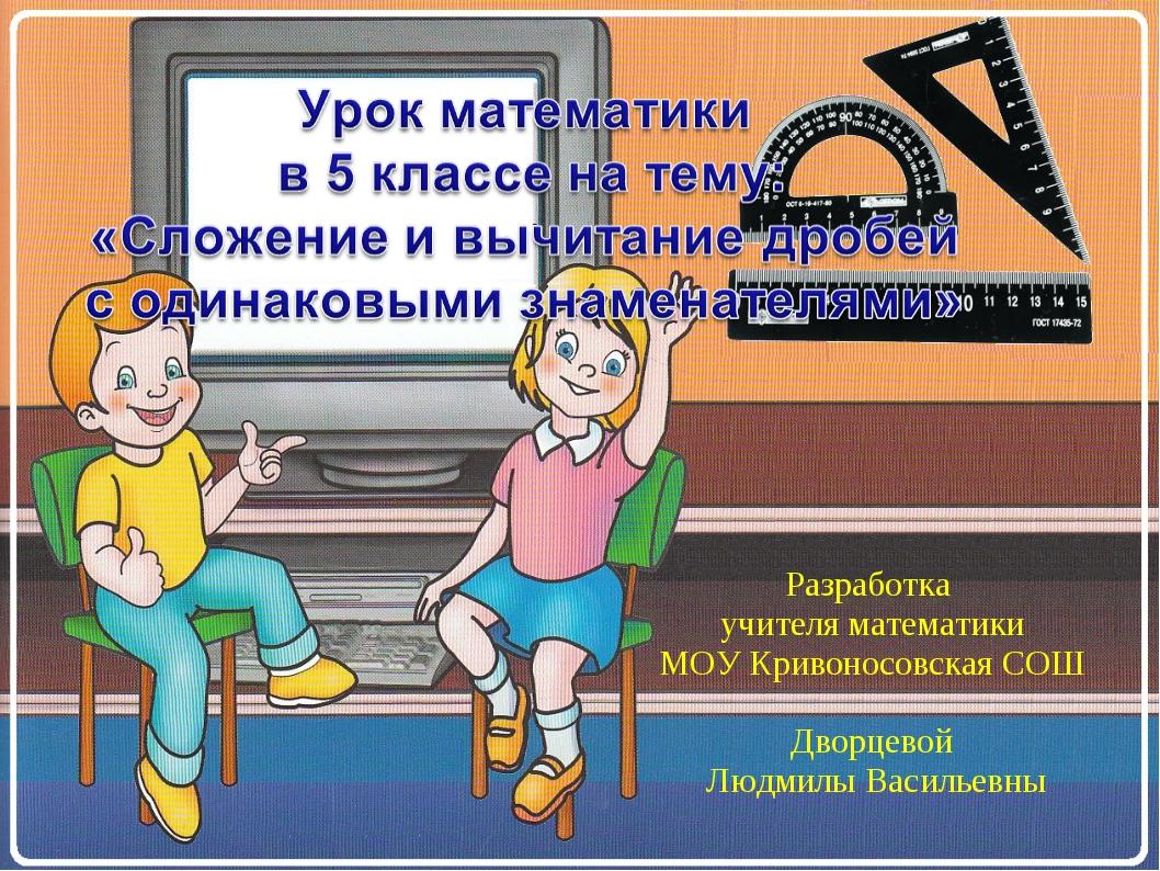 Разработка учителя математики МОУ Кривоносовская СОШ Дворцевой Людмилы Василь...