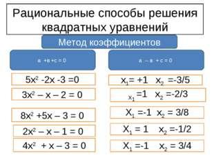 Рациональные способы решения квадратных уравнений а +в +с = 0 а -- в + с = 0
