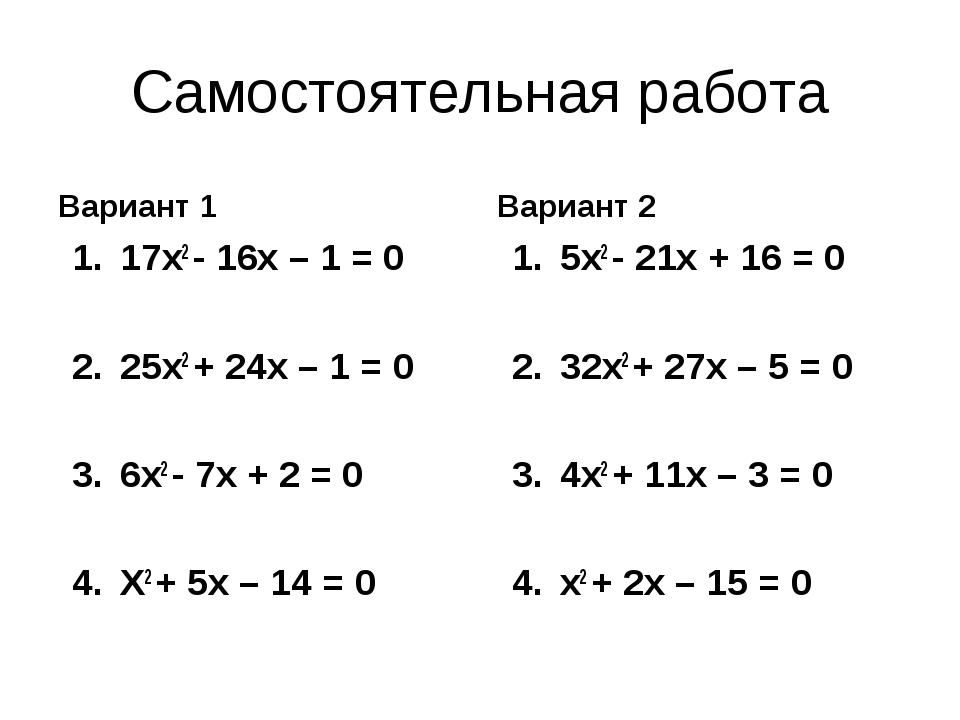 Самостоятельная работа Вариант 1 17х2 - 16х – 1 = 0 25х2 + 24х – 1 = 0 6х2 -...