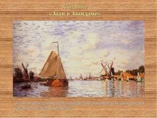 Клод Моне «Заан в Заандаме» Оставляя перед движущимся предметом свободное про