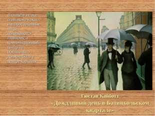 Гюстав Кайботт «Дождливый день в Батиньольском квартале» В сюжете не все один