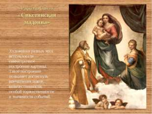 Рафаэль Санти «Сикстинская мадонна» Художники разных эпох использовали симмет