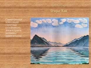 Ф. Ходлер Озеро Тан Симметричные композиции – статичные (устойчивые), левая и