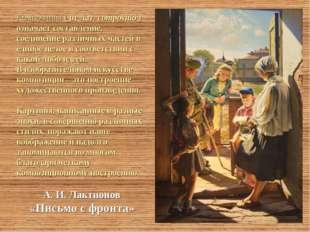 А. И. Лактионов «Письмо с фронта» Композиция ( от лат. compositio ) означает