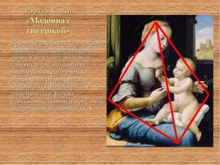 Рафаэль Санти «Мадонна с гвоздикой» Веками художники искали наиболее выразите