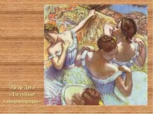 Эдгар Дега «Голубые танцовщицы»