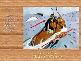 Валентин Серов «Похищение Европы» Использование в композиции диагональных лин