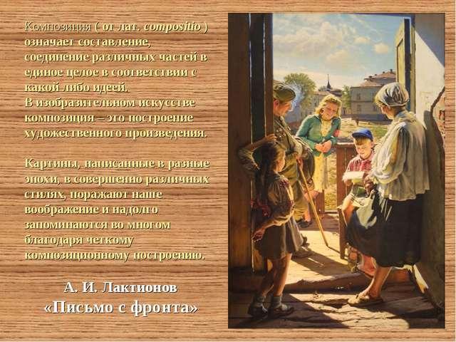А. И. Лактионов «Письмо с фронта» Композиция ( от лат. compositio ) означает...