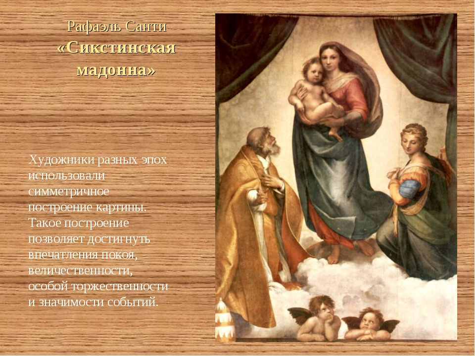 Рафаэль Санти «Сикстинская мадонна» Художники разных эпох использовали симмет...