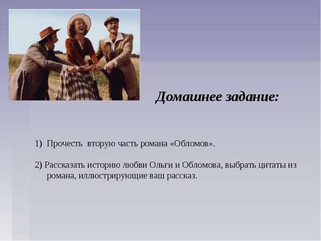 Домашнее задание: Прочесть вторую часть романа «Обломов». 2) Рассказать истор...