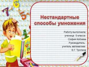 Работу выполнила: ученица 5 класса София Кобзева Руководитель: учитель матем
