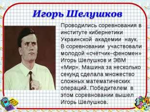 Проводились соревнования в институте кибернетики Украинской академии наук. В