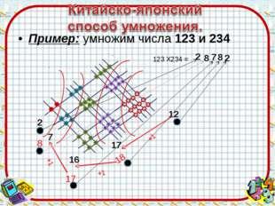 Пример: умножим числа 123 и 234 12 17 2 7 16 123 Х234 = 2 +1 18 8 +1 17 7 +1