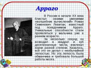 В России в начале XX века блистал своими умениями «волшебник вычислений» Ром