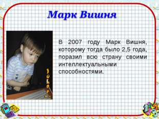 В 2007 году Марк Вишня, которому тогда было 2,5 года, поразил всю страну свои