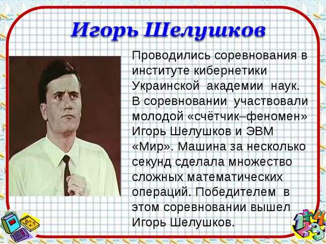 Проводились соревнования в институте кибернетики Украинской академии наук. В...