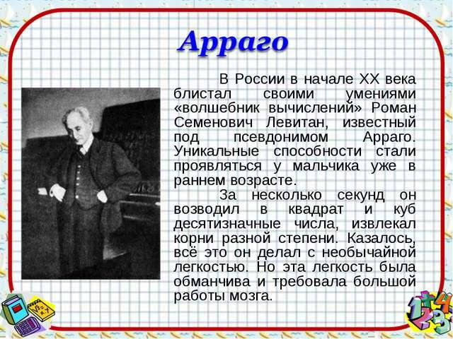 В России в начале XX века блистал своими умениями «волшебник вычислений» Ром...