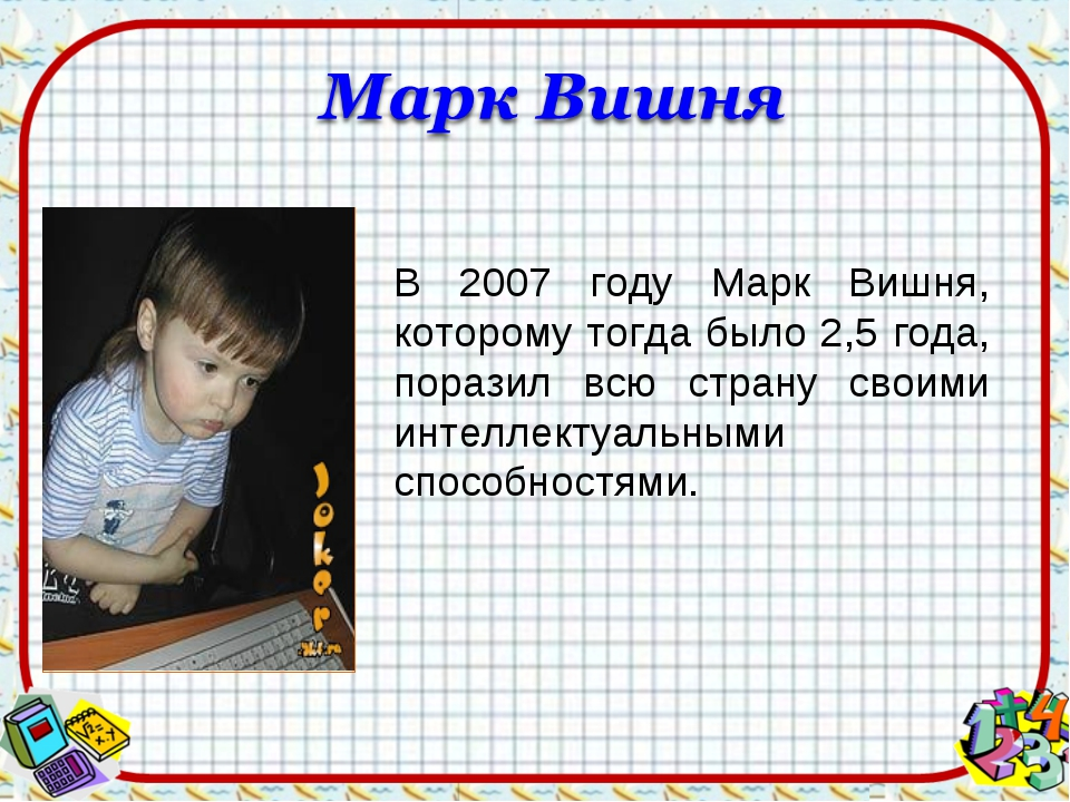 В 2007 году Марк Вишня, которому тогда было 2,5 года, поразил всю страну свои...