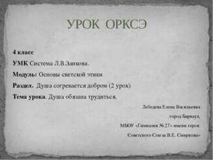 4 класс УМК Система Л.В.Занкова. Модуль: Основы светской этики Раздел. Душа