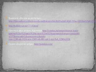 Васнецов «Витязь на распутье» http://files.school-collection.edu.ru/dlrstore/