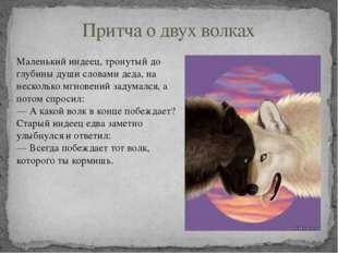 Притча о двух волках Маленький индеец, тронутый до глубины души словами деда,