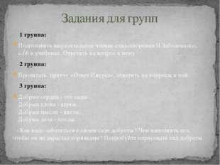 1 группа: Подготовить выразительное чтение стихотворения Н.Заболоцкого, с.66